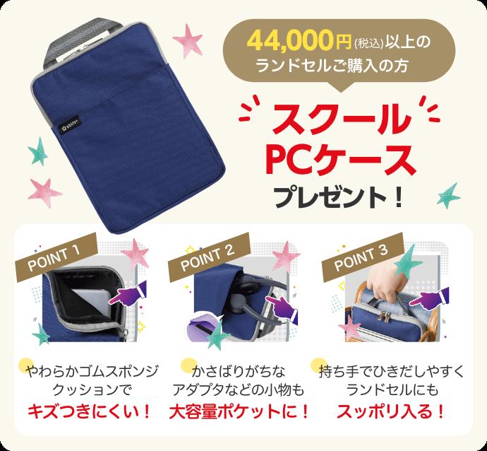 44,000円(税込)以上のランドセルご購入の方スクールPCケースプレゼント!
